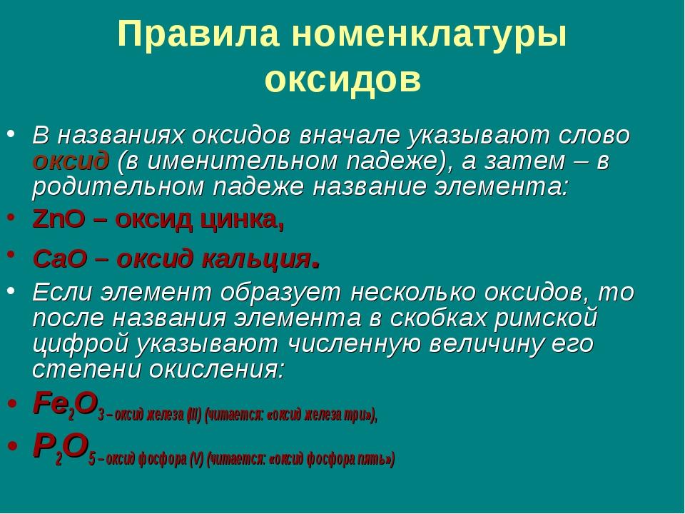 Правила номенклатуры оксидов В названиях оксидов вначале указывают слово окс...