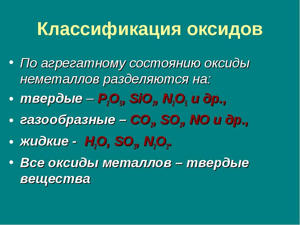 Классификация оксидов По агрегатному состоянию оксиды неметаллов разделяются...