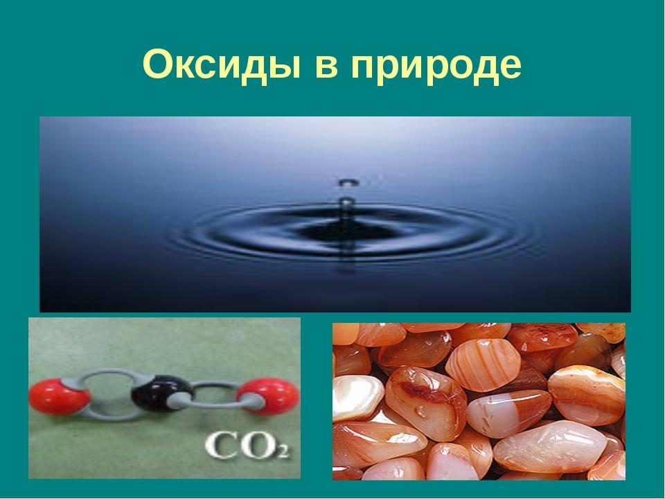 Оксиды в природе