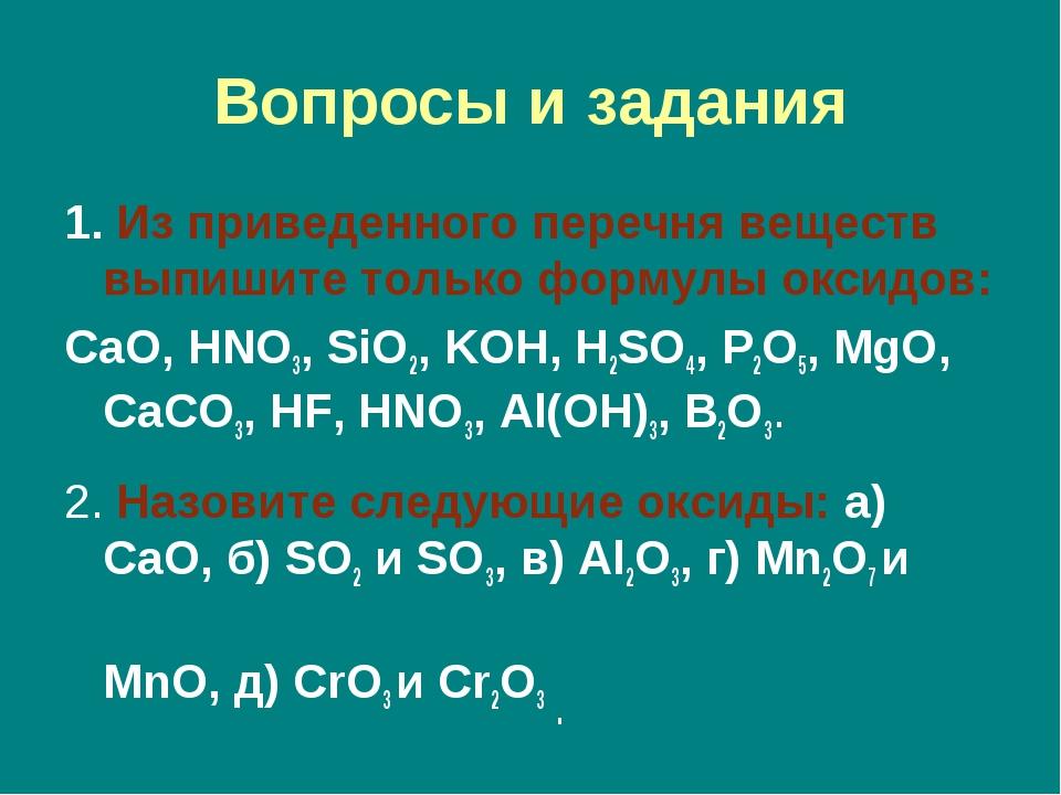 Вопросы и задания 1. Из приведенного перечня веществ выпишите только формулы...