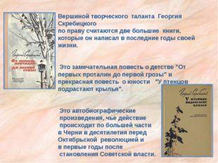 Вершиной творческого таланта Георгия Скребицкого по праву считаются две больш