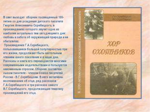 В свет выходит сборник посвященный 100-летию со дня рождения детского писател