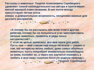 Рассказы о животных Георгия Алексеевича Скребицкого удивляют тонкой наблюдате