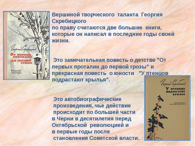 Вершиной творческого таланта Георгия Скребицкого по праву считаются две больш...
