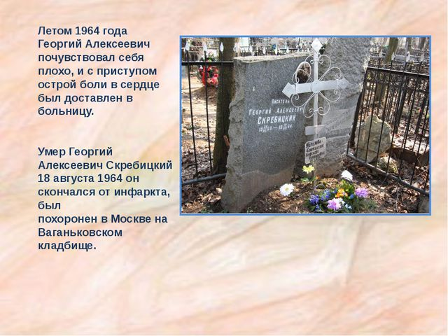 Летом 1964 года Георгий Алексеевич почувствовал себя плохо, и с приступом ост...