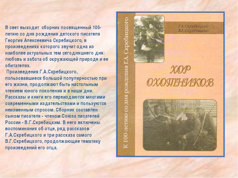 В свет выходит сборник посвященный 100-летию со дня рождения детского писател...