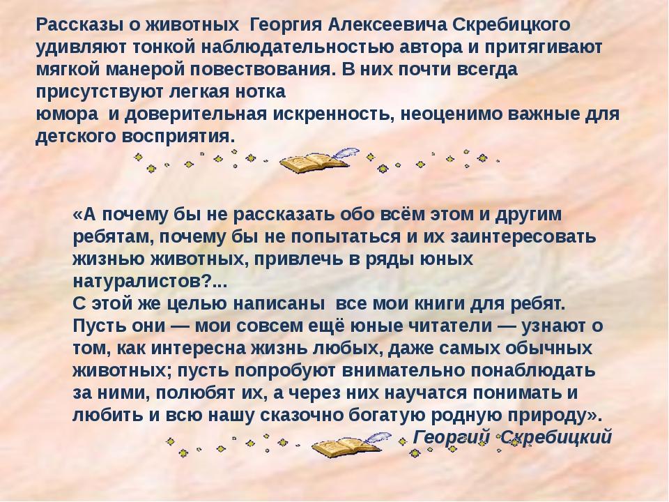 Рассказы о животных Георгия Алексеевича Скребицкого удивляют тонкой наблюдате...