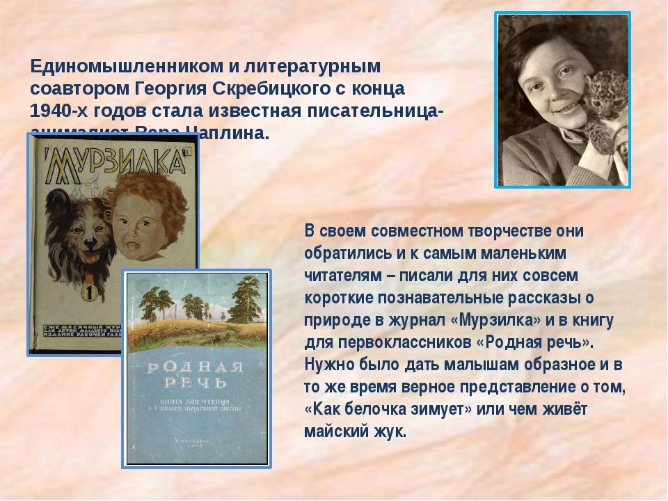 Единомышленником и литературным соавтором Георгия Скребицкого с конца 1940-х...
