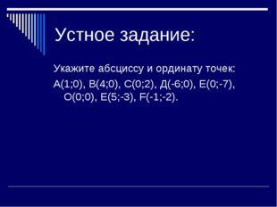 Устное задание: Укажите абсциссу и ординату точек: А(1;0), В(4;0), С(0;2), Д(