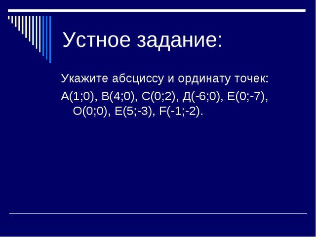 Устное задание: Укажите абсциссу и ординату точек: А(1;0), В(4;0), С(0;2), Д(...