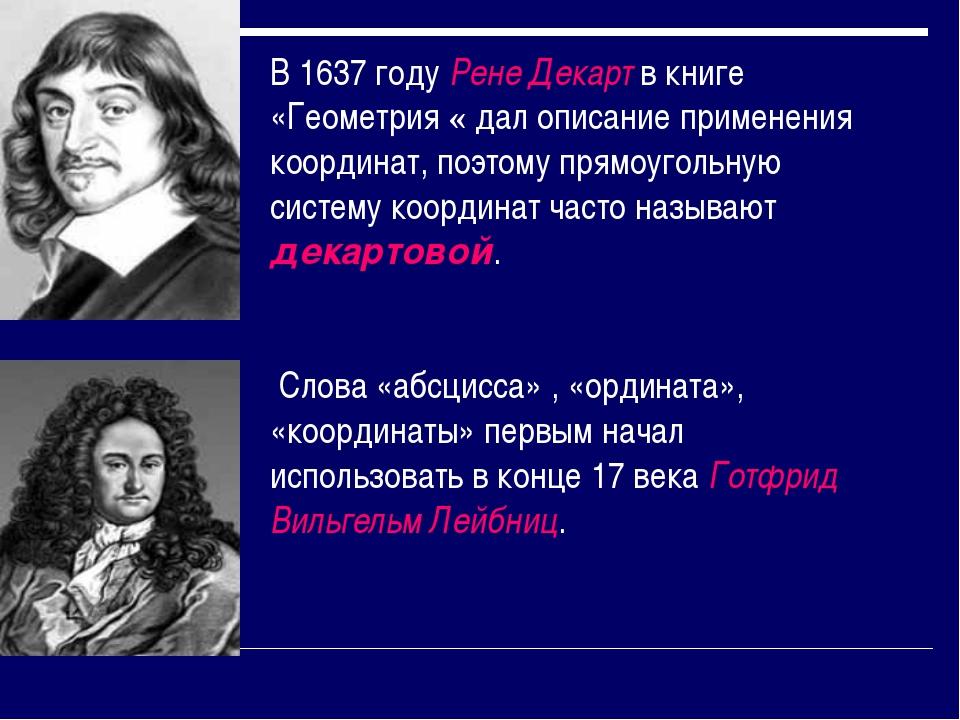 В 1637 году Рене Декарт в книге «Геометрия « дал описание применения координ...
