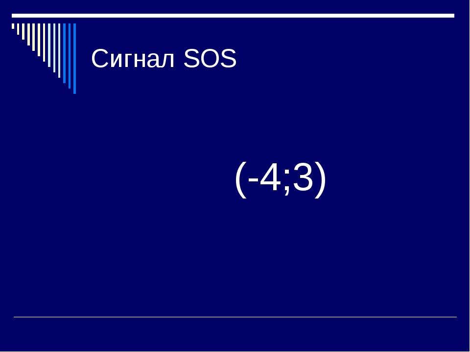 Сигнал SOS (-4;3)