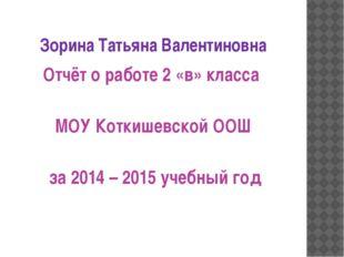 Зорина Татьяна Валентиновна Отчёт о работе 2 «в» класса МОУ Коткишевской ООШ