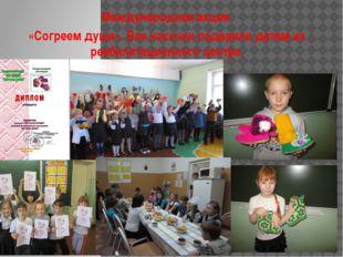 Международная акция «Согреем души». Все носочки подарили детям из реабилитац