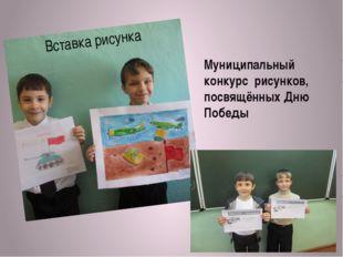 Муниципальный конкурс рисунков, посвящённых Дню Победы Педченко Виктор-Диплом