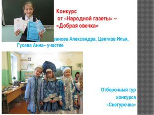 Конкурс от «Народной газеты» – «Добрая овечка» Иванова Александра, Цветков Ил