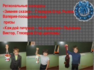 Региональные конкурсы «Зимняя сказка» - Глязеров Егор, Рыжова Валерия-поощри