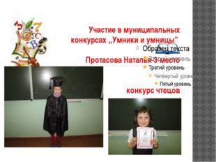"""Участие в муниципальных конкурсах ,,Умники и умницы"""" Протасова Наталья-3 мест"""