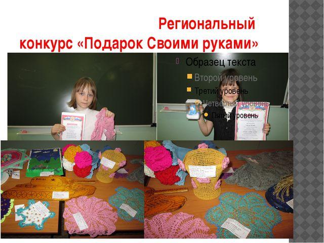 Региональный конкурс «Подарок Своими руками»