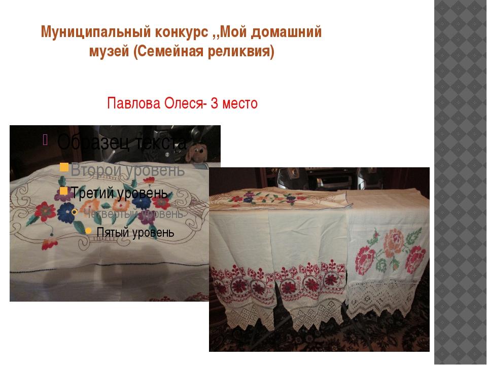 Муниципальный конкурс ,,Мой домашний музей (Семейная реликвия) Павлова Олеся-...