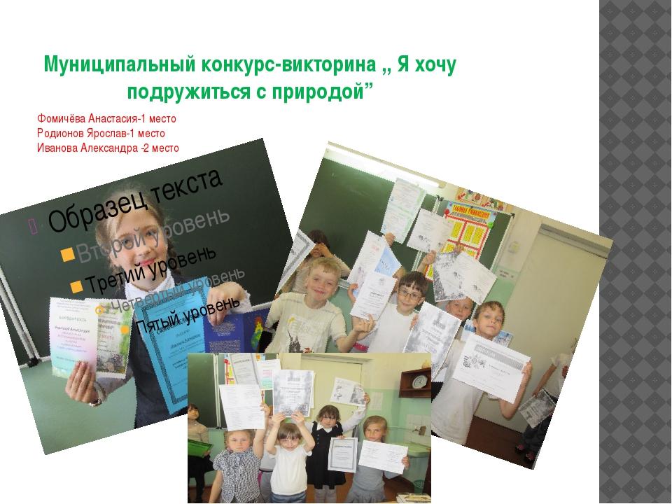 """Муниципальный конкурс-викторина ,, Я хочу подружиться с природой"""" Фомичёва Ан..."""