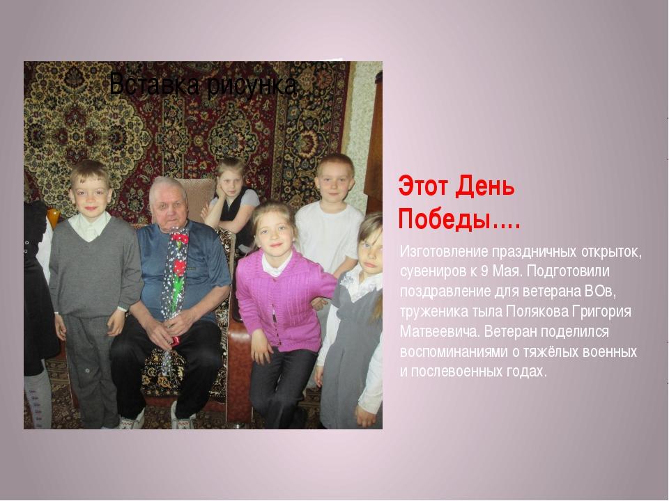 Этот День Победы…. Изготовление праздничных открыток, сувениров к 9 Мая. Подг...