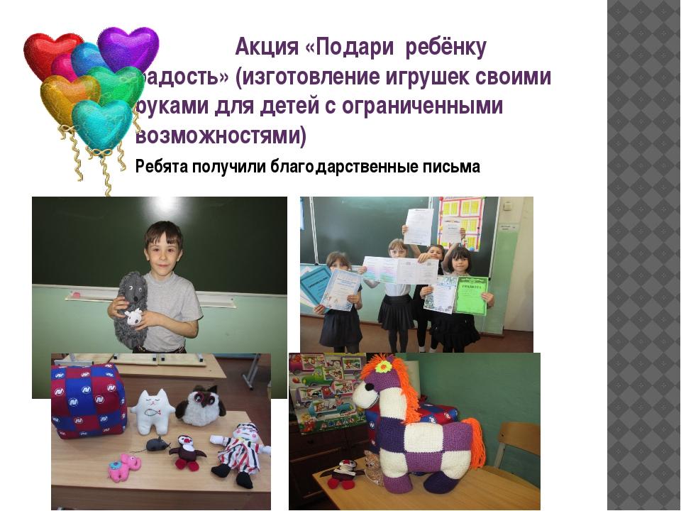 Акция «Подари ребёнку радость» (изготовление игрушек своими руками для детей...