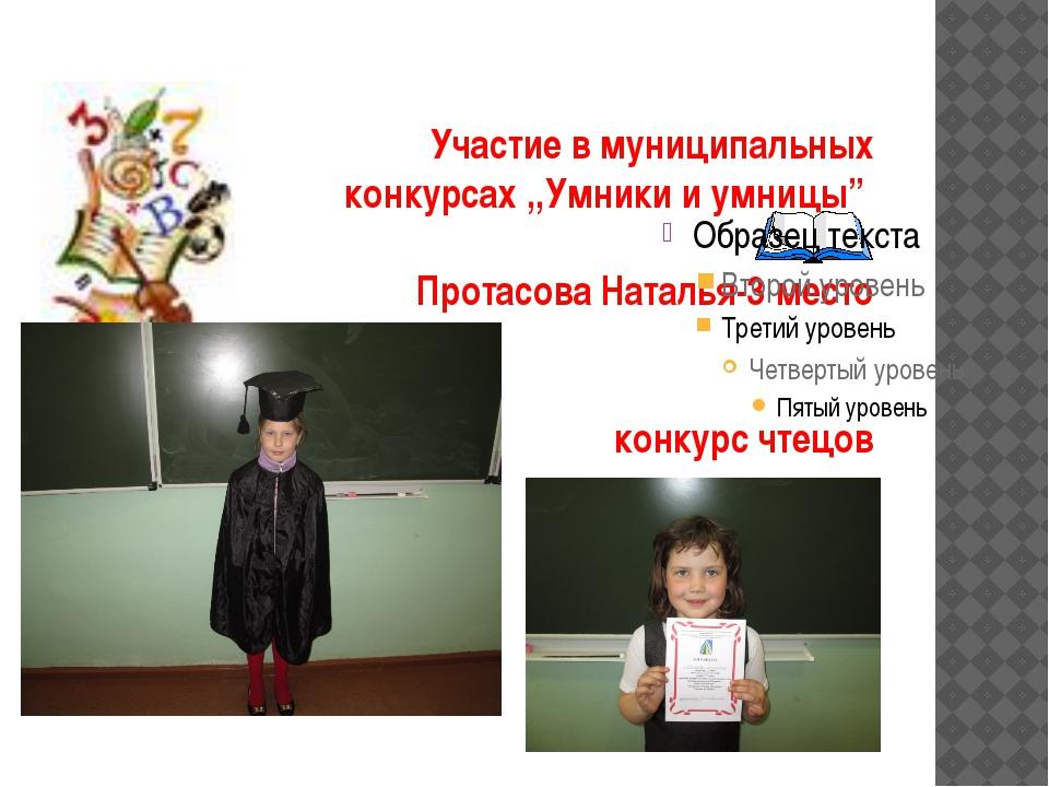 """Участие в муниципальных конкурсах ,,Умники и умницы"""" Протасова Наталья-3 мест..."""