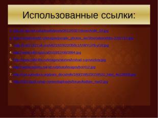 Использованные ссылки: 1. http://s.spynet.ru/uploads/posts/2012/0327/dvoechni