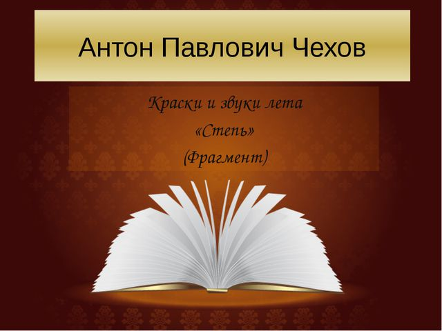 Антон Павлович Чехов Краски и звуки лета «Степь» (Фрагмент)