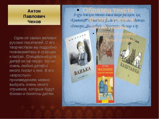 Антон Павлович Чехов Один из самых великих русских писателей. С его творчеств...