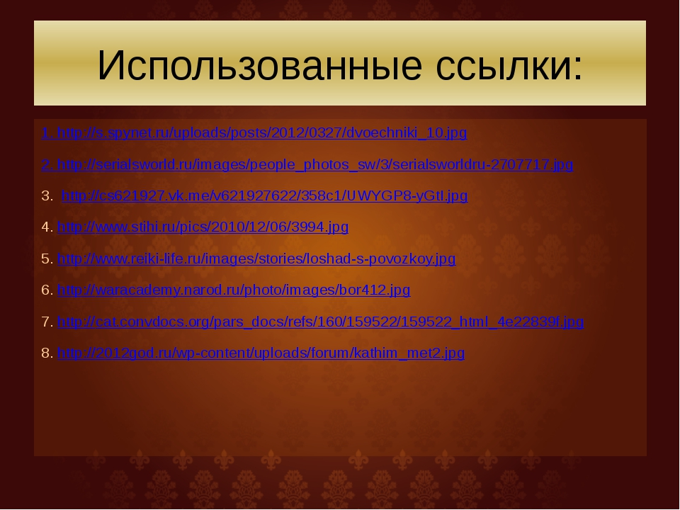 Использованные ссылки: 1. http://s.spynet.ru/uploads/posts/2012/0327/dvoechni...
