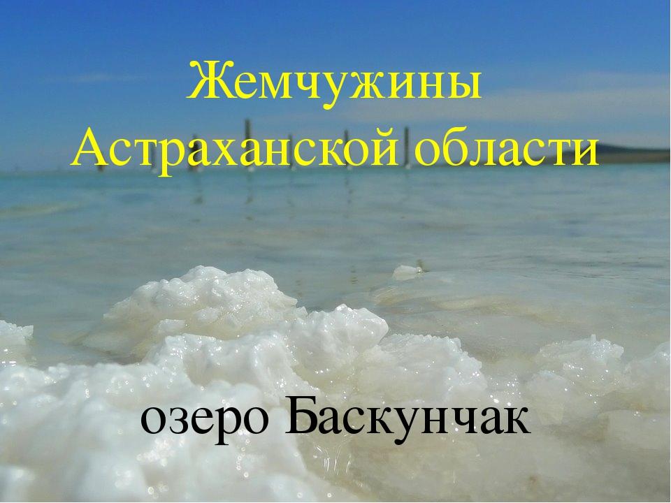 Жемчужины Астраханской области озеро Баскунчак