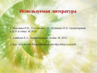 1. Микляева Н.В., Толстикова С.Н., Целикина Н.П. Сказкотерапия в ДОУ и семье.