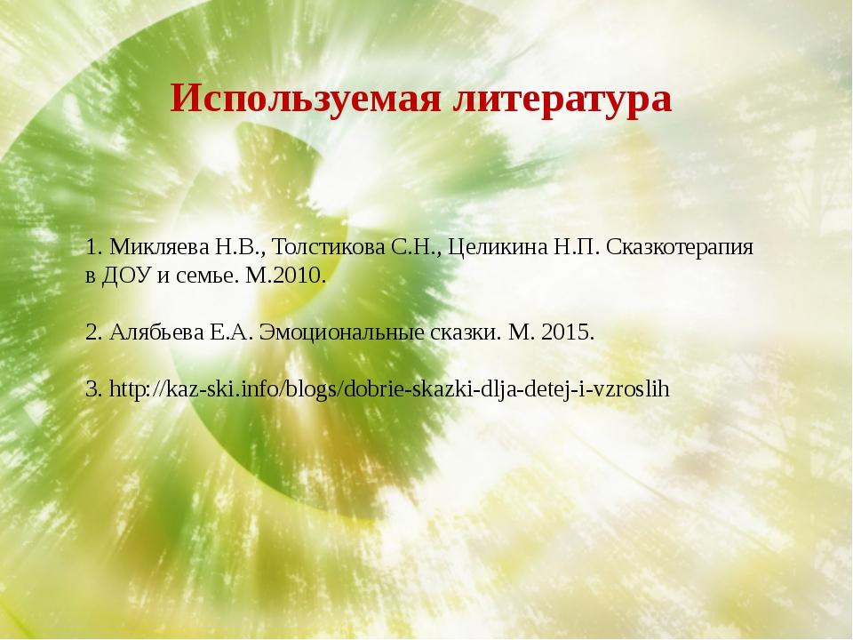 1. Микляева Н.В., Толстикова С.Н., Целикина Н.П. Сказкотерапия в ДОУ и семье....