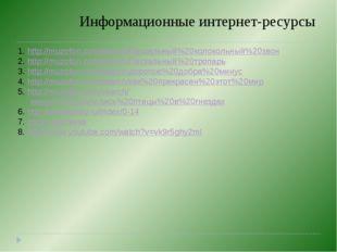 Информационные интернет-ресурсы 1. http://muzofon.com/search/Пасхальный%20кол