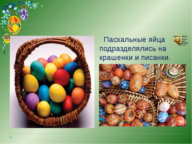 Пасхальные яйца подразделялись на крашенки и писанки.