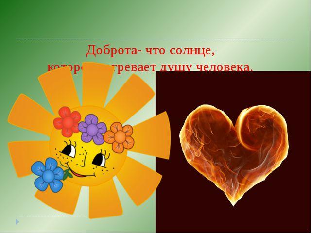 Доброта- что солнце, которое согревает душу человека.