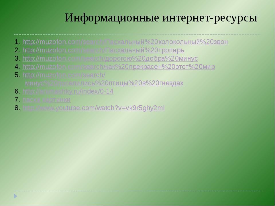 Информационные интернет-ресурсы 1. http://muzofon.com/search/Пасхальный%20кол...