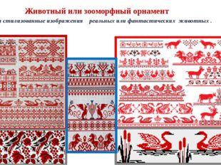 Животный или зооморфный орнамент Включает стилизованные изображения реальных