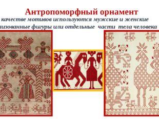 Антропоморфный орнамент В качестве мотивов используются мужские и женские сти