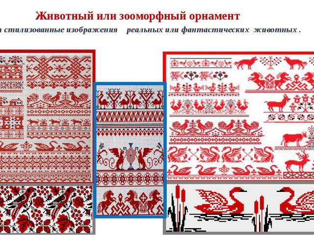 Животный или зооморфный орнамент Включает стилизованные изображения реальных...