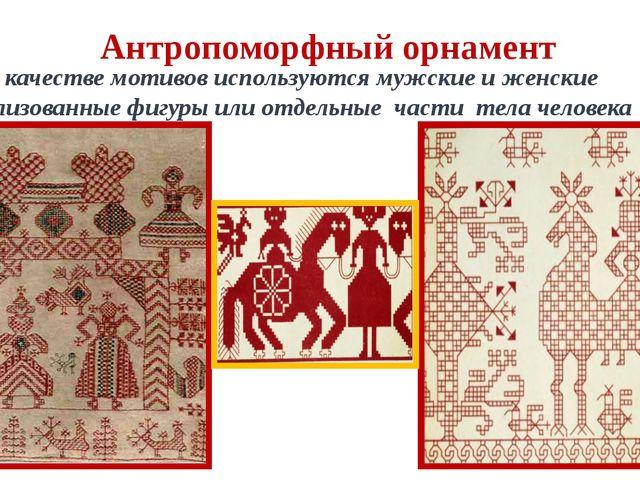 Антропоморфный орнамент В качестве мотивов используются мужские и женские сти...