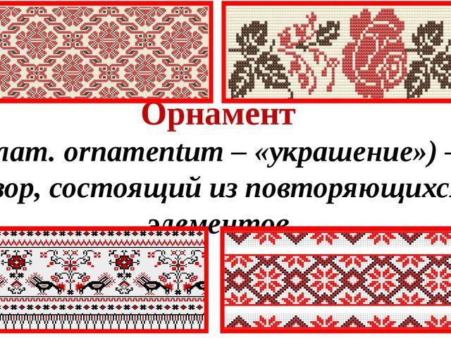 Орнамент (лат. ornamentum – «украшение») –узор, состоящий из повторяющихся эл...