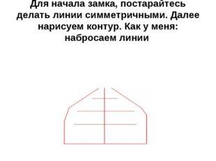 Для начала замка, постарайтесь делать линии симметричными. Далее нарисуем кон