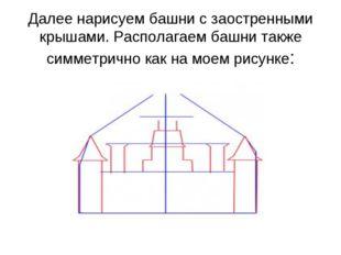 Далее нарисуем башни c заостренными крышами. Располагаем башни также симметри