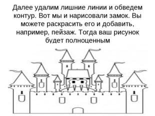 Далее удалим лишние линии и обведем контур. Вот мы и нарисовали замок. Вы мож