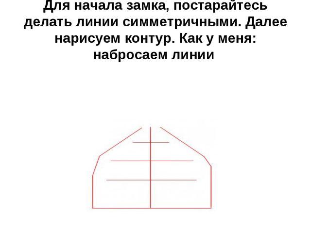 Для начала замка, постарайтесь делать линии симметричными. Далее нарисуем кон...