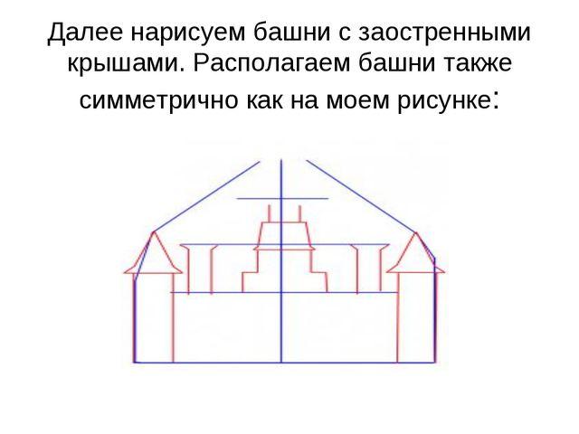 Далее нарисуем башни c заостренными крышами. Располагаем башни также симметри...