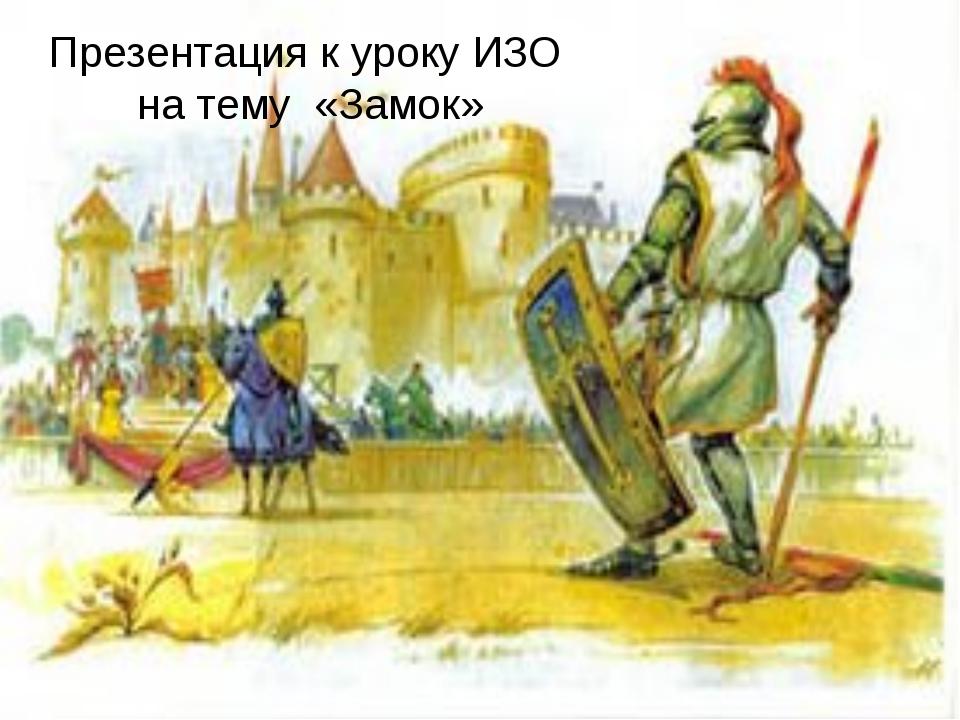 Презентация к уроку ИЗО на тему «Замок»
